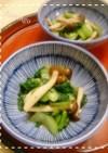 デパ地下風のしめじと青菜の和え物