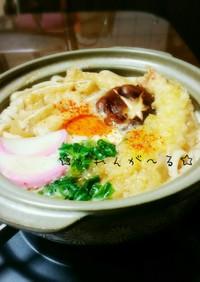 麺つゆで簡単♡鍋焼きうどん♡