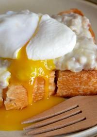 ごちそう朝ごはん ホワイトソーストースト