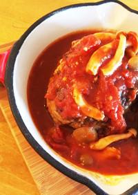基本のハンバーグ、トマトソース煮込み