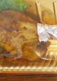 タンドリーチキン*減塩(うま塩)