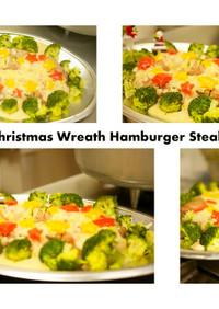 クリスマスリースハンバーグのクリームがけ