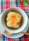 とろとろ玉ねぎのオニオングラタンスープ