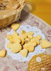 離乳食おやつにさくさくクッキー!