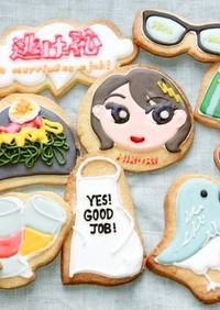 「逃げ恥」みくりのアイシングクッキー