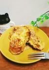 朝食に!フレンチトースト【簡単】