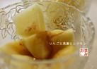 りんごと黒蜜とシナモン