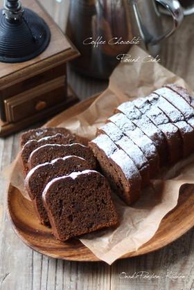 コーヒー♡チョコ パウンドケーキ