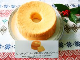 グルテンフリー☆私の好きな米粉シフォン♬