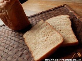 HBで簡単★きな粉食パン