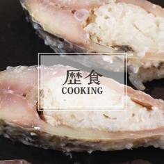 歴食COOKING: 政宗おもてなし料理