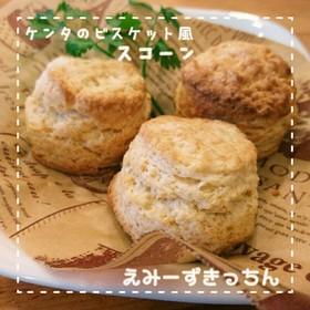 ★材料3つ★ケンタのビスケット風スコーン