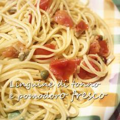 ツナとフレッシュトマトのパスタ