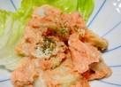 レンジで簡単!里芋のタラモサラダ