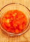 ピリ辛サルサトマトソース