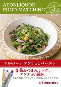 春菊おつまみサラダ、 アンチョビ風味