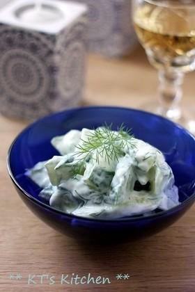 きゅうりのディルヨーグルトサラダ