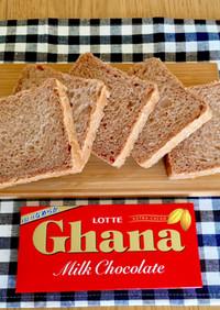 ふわっふわ〜♡ガーナチョコ食パン