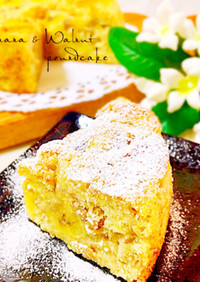 簡単★バナナと胡桃のパウンドケーキ