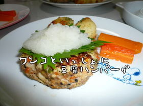 ワンコと一緒に食べれる豆腐ハンバーグ♪