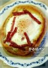 簡単で美味しい!かるぼパン