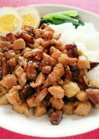 おうちで作る!魯肉飯(ルーローハン)