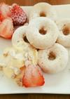 米粉の焼きドーナツ⑤りんご