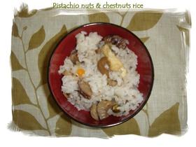 秋味!栗とピスタチオのご飯
