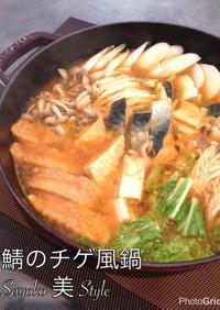 鯖のチゲ風鍋
