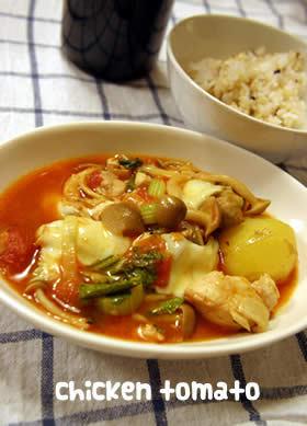 簡単!鶏の香草トマトとろーりチーズ煮込み