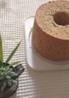 黒ゴマと豆腐のシフォンケーキ