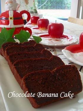 しっとりチョコバナナパウンドケーキ