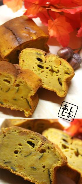 どっさり素敵♪かぼちゃのパウンドケーキ