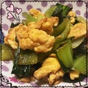 チンゲン菜とふんゎ〜り卵の中華風炒め♡