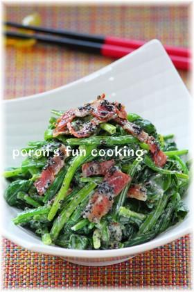 法蓮草とカリカリベーコンの胡麻味噌マヨ