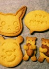 市販のクッキーミックス粉で手軽にクッキー