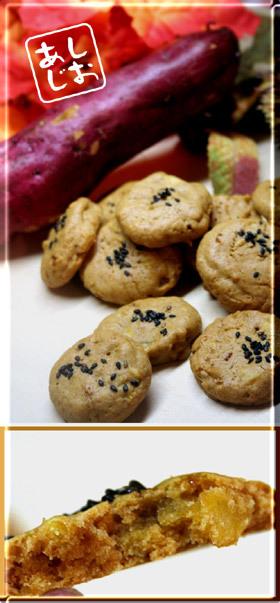 美味素敵♪沖縄黒糖&さつまいものクッキー