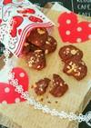 バレンタインに☆簡単ドロップクッキー。
