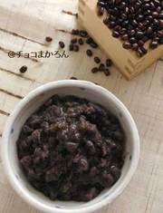 ☆意外と簡単☆  おいしい粒あんの作り方の写真