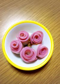 お弁当に♪紅白かまぼこの薔薇