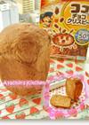 ♡【HB】チョコクリスピー 食パン ♡