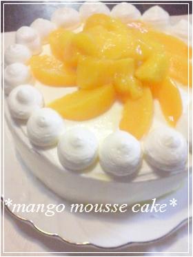 **マンゴームースケーキ**