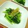 5分で * 小松菜ナムル