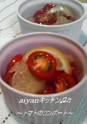 即席♫♬ ミニトマトのコンポート