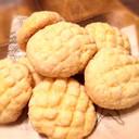 まるでメロンパン!なクッキー!混ぜるだけ