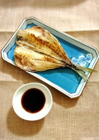 朝食や夕食に!アジの開き*焼き魚