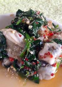 牡蠣とほうれん草の和風ビネグレットソース