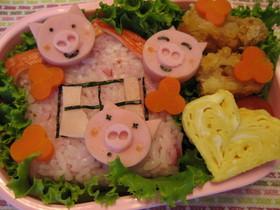 幼稚園弁当☆三匹のこぶた弁当