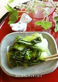青梗菜のからし酢和え♪箸休めに☆
