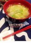 レタスのお味噌汁〜ダイエットの味方〜